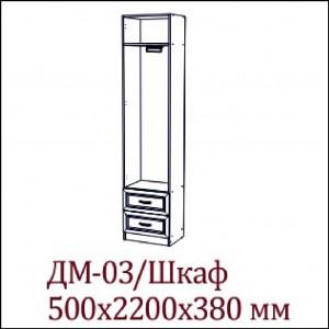 ДМ-03