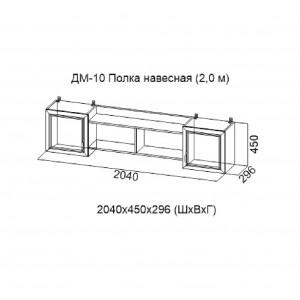 ДМ-10 (2м.)
