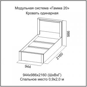 """Кровать 0,9м """"Гамма 20"""""""