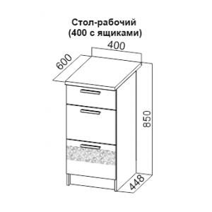 Стол с ящиками 400