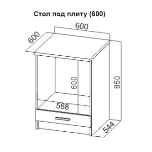 Стол под плиту 600