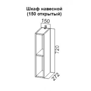 Шкаф открытый 150