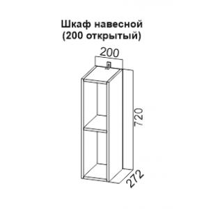 Шкаф открытый 200