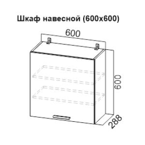 Шкаф 600х600