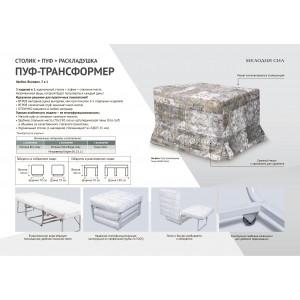 Пуф-трансформер